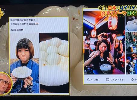 柴郡貓出現在NHK節目,化身台灣甜點代言人?「所さん!大変ですよ!」に出たよ!