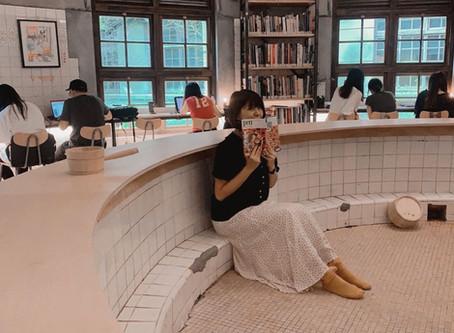 不只是圖書館 讀書前,請先泡澡沐浴。