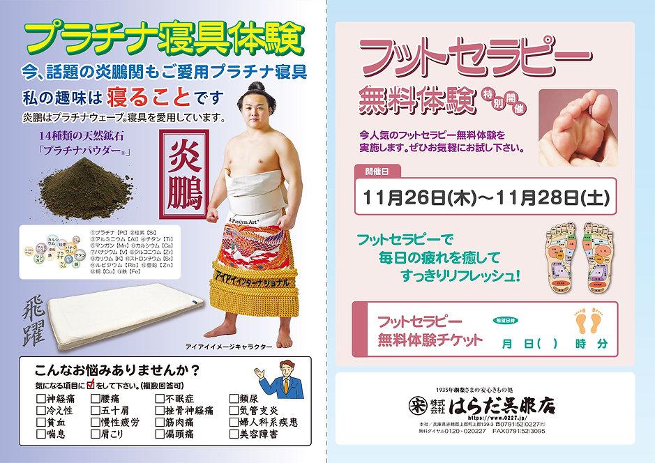 飛躍_フットセラピー原稿【炎鵬】1127-01.jpg