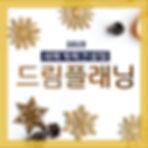 2019 드림플래닝 5x5 2.jpg