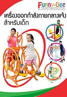 01 เครื่องออกกำลังกายกลางแจ้งสำหรับเด็ก.jpg