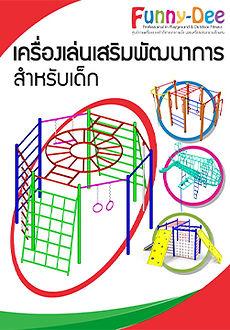 01 เครื่องเล่นเสริมพัฒนาการเด็ก.jpg
