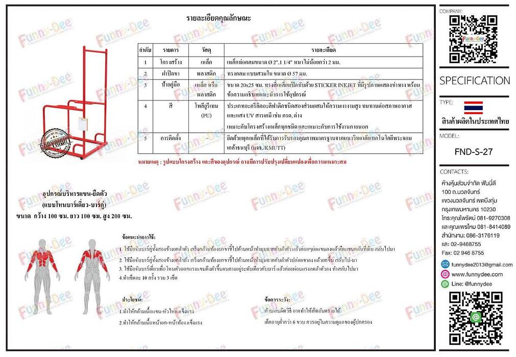 1) โครงสร้างเสาหลัก: ทำจากเหล็กท่อกลม ขนาดเส้นผ่านศูนย์กลาง 2 นิ้ว, 1 1/4 นิ้ว หนาไม่น้อยกว่า 2 มม. 2) ฝาปิดขา: ทำจากพลาสติกทรงกลมแบบสวมใน ขนาดเส้นผ่านศูนย์กลาง 57 มม. 3) ป้ายคู่มือ: ทำจากเหล็กหรือพลาสติก ทรงสี่เหลี่ยมปิดทับด้วย STICKER INKJET ที่มีรูปภาพแสดงท่าทาง พร้อมข้อความอธิบายแนะนำการใช้อุปกรณ์ 4) สี: ใช้สีโพลียูรีเทน (PU) ประเภทอะครีลิคอะลิฟาติคชนิดสองส่วนผสมให้ความเงางามสูง ทนทานต่อสภาพอากาศและแสง UV สารเคมี เช่น กรด, ด่าง เหมาะกับโครงสร้างเหล็กทุกชนิด และเหมาะกับการใช้งานภายนอก 5) การติดตั้ง: ยึดด้วยพุกเหล็กที่ได้รับการรับรองคุณภาพมาตรฐานจากมหาวิทยาลัยเทคโนโลยีพระจอมเกล้าธนบุรี (บจธ./KMUTT)