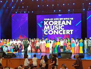 9.9 카자흐스탄 고려인 정주 80주년 특별기획 콘서트(KBS 한민족방송 주관) 기획/진행