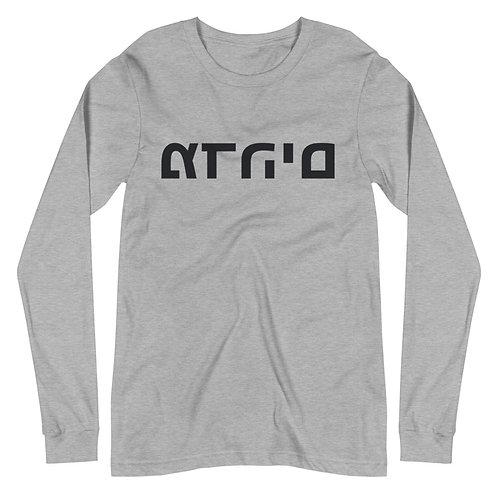 Unisex Long Sleeve Tee (AMAZING in Hebrew)