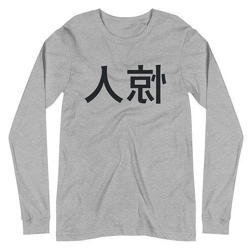 Unisex Long Sleeve Tee (AMAZING in Chinese)