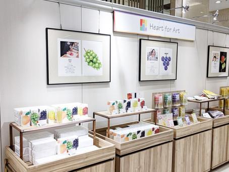 6月9日(水)→15日(火)の期間、大丸京都店様1F案内所前特設会場にて【Heart for Artプロジェクト】の展示販売イベントを開催します。