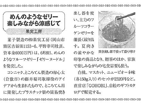 【瀬戸内海経済レポート|メディア掲載】VISION OKAYAMA