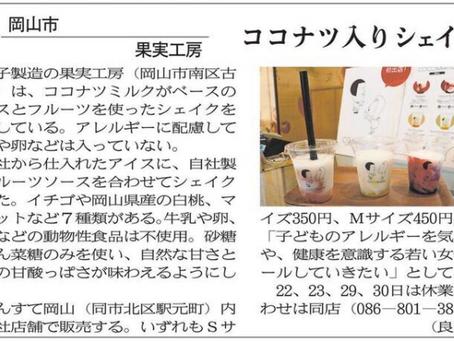 【メディア掲載】山陽新聞に「COCO&NATSU-ココアンドナツ-」が掲載されました