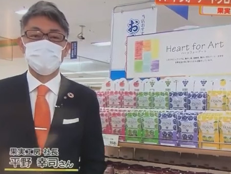 岡山放送(OHK)なんしょんで「ハートフォーアートプロジェクト」が紹介されました。(2021年2月4日)