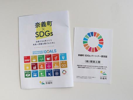奈義町SDGsパートナー認定。
