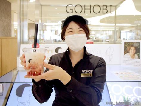 岡山経済新聞にてボタニカルシェーク専門店「COCO&NATSU(ココアンドナツ)」が紹介されました。