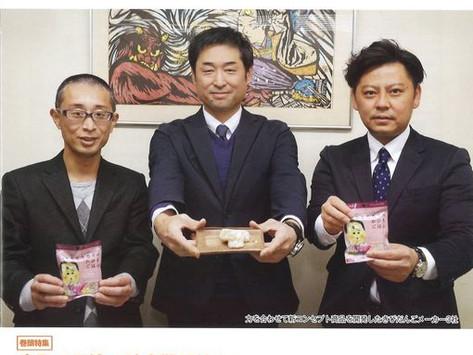 「週刊VISION岡山 2021年2月1日号」にて「ももたろうのおひるごはん」開発に関する記事が掲載されました。