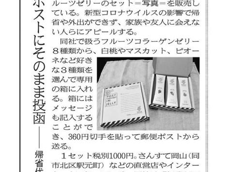 10月10日 山陽新聞朝刊にポストインゼリーの記事が掲載されました。