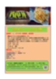料理体験.png
