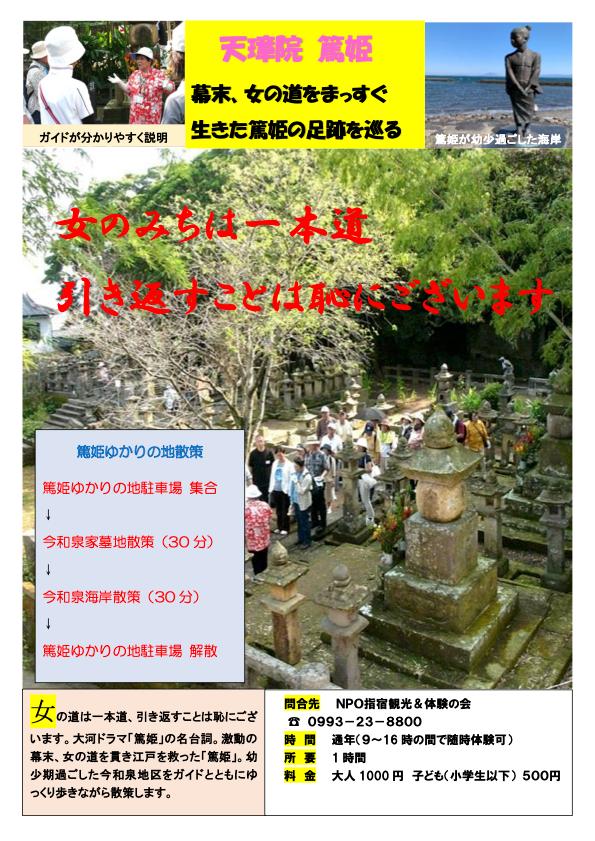 ③篤姫ゆかりの地散策 2.png