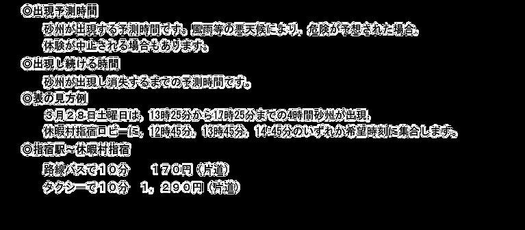 渡島エンド