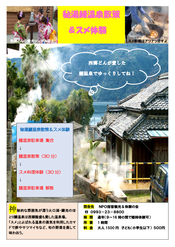 ④鰻温泉 2.png