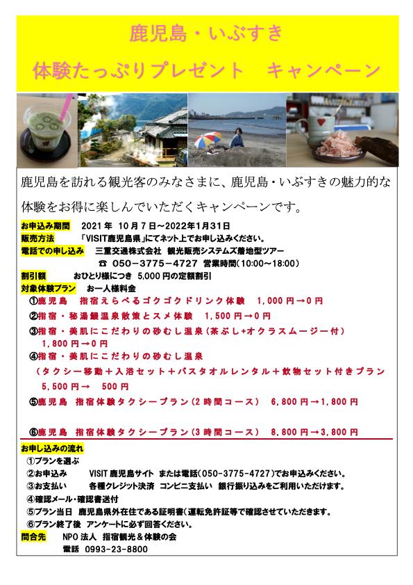 Microsoft Word - 体験たっぷりプレゼントキャンペーン.png