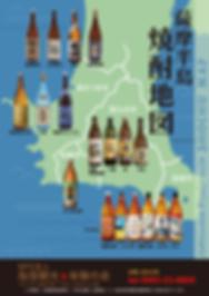 焼酎地図ポスター(確認用).png