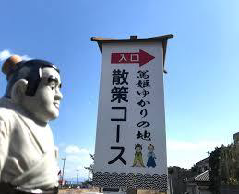 篤姫散策と篤姫御前と_ページ_1_画像_0001.png