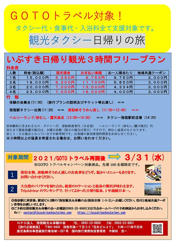 GOTOトラベル日帰りプラン(タクシー) - コピー 2.png