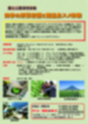 四季の野菜収穫と鰻温泉スメ体験日本語.jpg