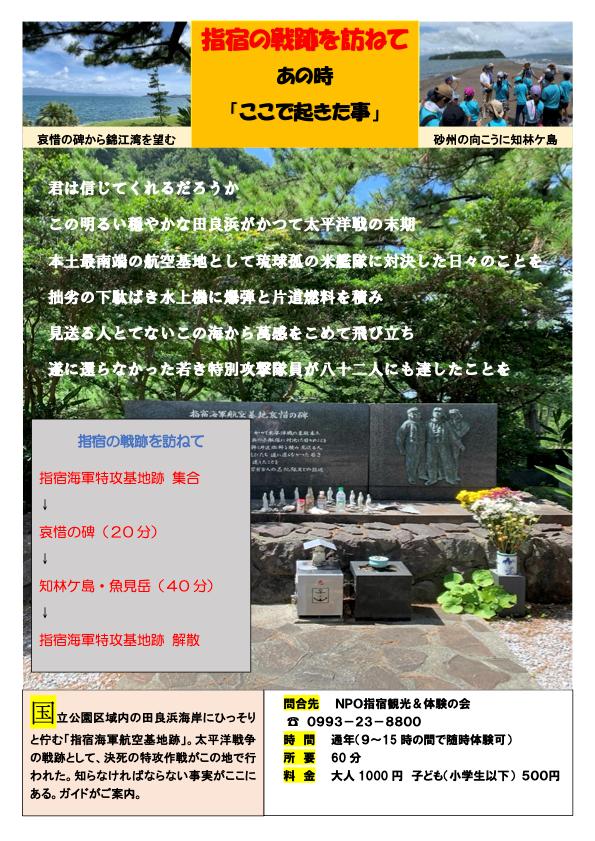 ①戦跡見学ツアー 2.png