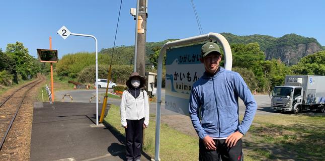 ゴール地点開聞駅.jpg
