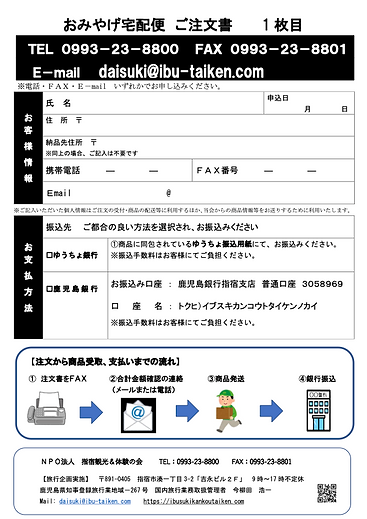 FAX送信用.png