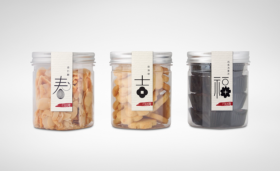 行好湾, 行好湾 logo, 行好湾 packaging, Chinese New Year Packaging, Chinese New Year Cookies Packaging, Cookies Packaging