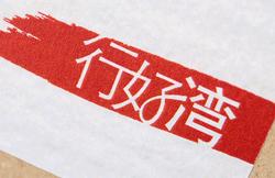 行好湾 Identity and Packaging