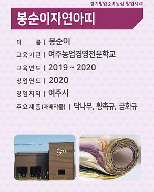 여주농전3.png