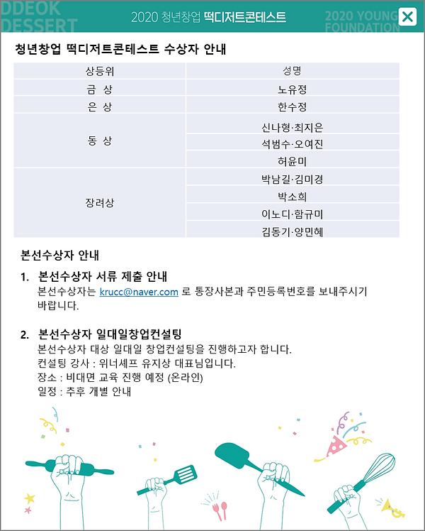 청년창업떡디저트콘테스트 수상자안내 팝업.png