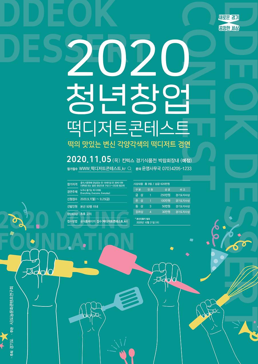 2020청년창업_대지 1.jpg