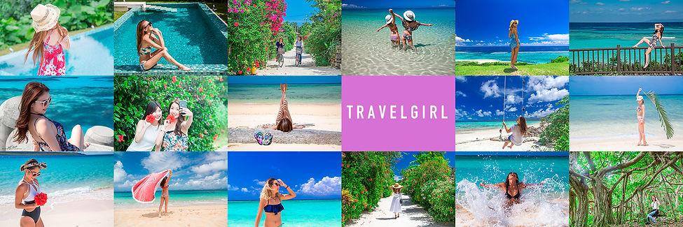S_travelgirl.jpg