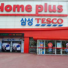 Home plus (supermarché)