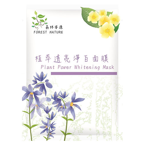植萃透亮淨白面膜十片 Plant Power Whitening Mask 10pcs
