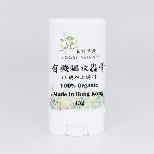 有機驅蚊蟲膏(12歲以上適用配方)Organic Insect repellent Balm (Above 12 yrs formula)