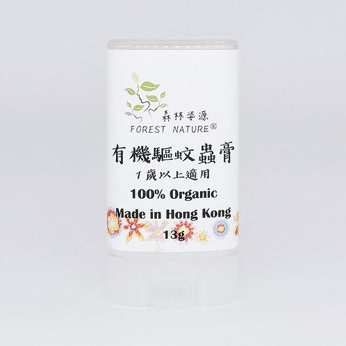 有機驅蚊蟲膏(1歲以上適用配方)Organic Insect repellent Balm (Above 1 yrs formula)