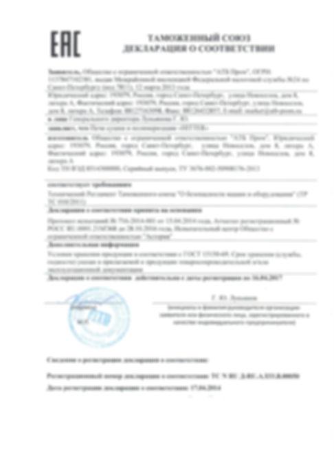 Декларация EAC на печи сушки и полимеризации HiTTER