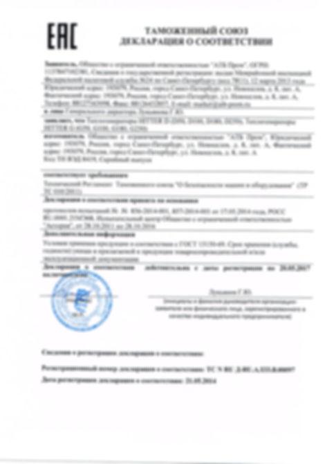 Декларация EAC на теплогенераторы HiTTER D и HiTTER G