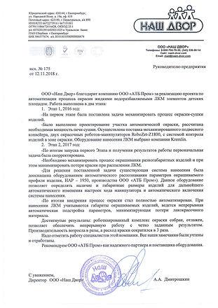 Отзыв Наш Двор г. Первоуральс для АТБ Пром