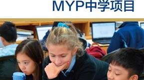 Scuole Internazionali, come funzionano? La prospettiva di una teenager a Shenzhen/ International Sch