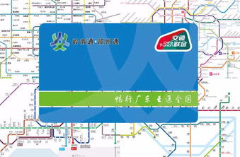 2018 Due nuove metro cards: China T-union e Lingnan Tong/ New Metro Card To Cover 100 Cities in Chin