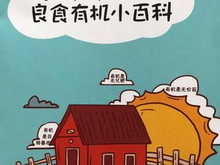Dove e come trovare cibo organico a Shenzhen/ Where to buy organic food in Shenzhen