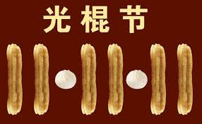 光棍节- Guanggunjie – La festa dei singles/Singles' Day