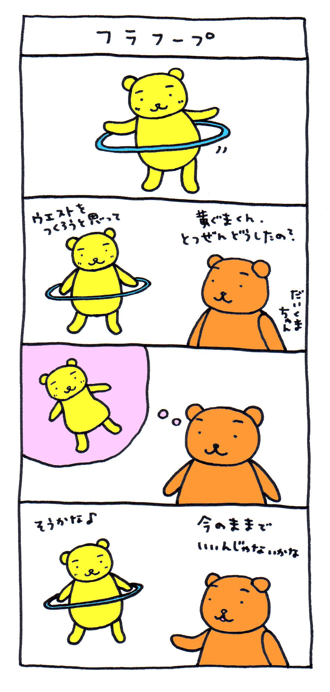 フラフープ☆