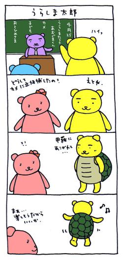 うらしま太郎☆