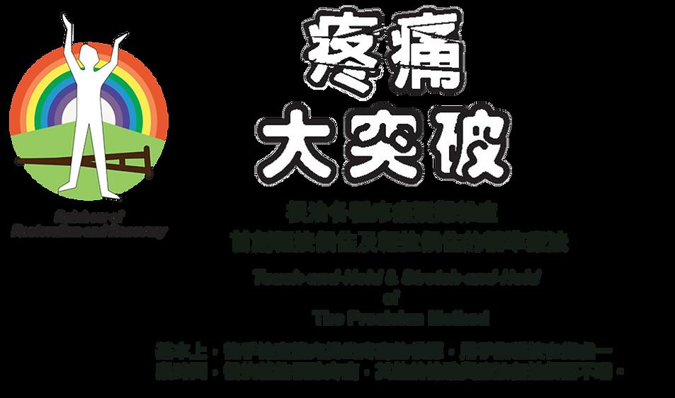ChineseLogo-Web2.png